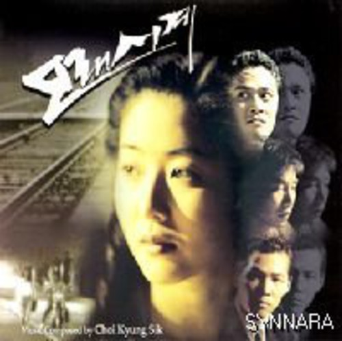 Sand Glass /  O.S.T. [Import]