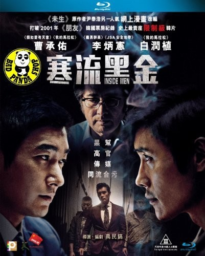 Inside Men (2015) [Import]