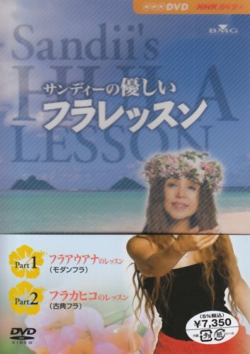 Hula Lesson Parts 1 & 2 [Import]