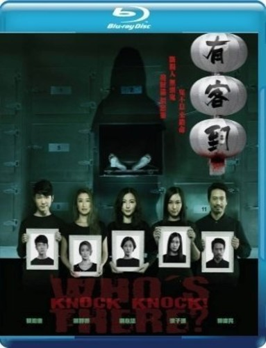 Knock Knock! Who's There? (2015) [Import]