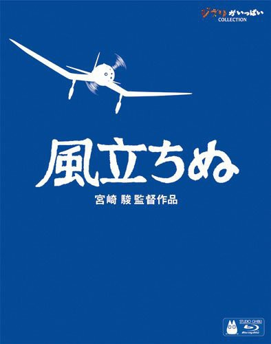 Wind Rises (Kaze Tachinu) [Import]