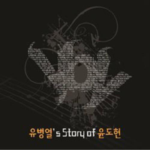 Yu Byeong Yeol's Story of Yun Do Hyeon [Import]