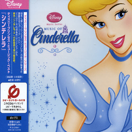 Cinderella (Songs From the Motion Picture) [Import]