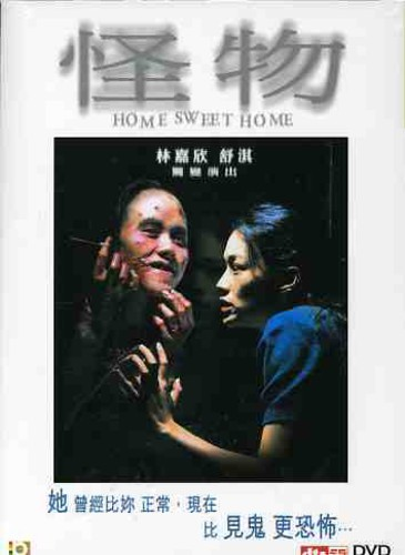 Home Sweet Home (Aka Gwai Muk)(2005) [Import]