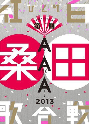 Showa 88Nendo! Dainikai Hitori [Import]