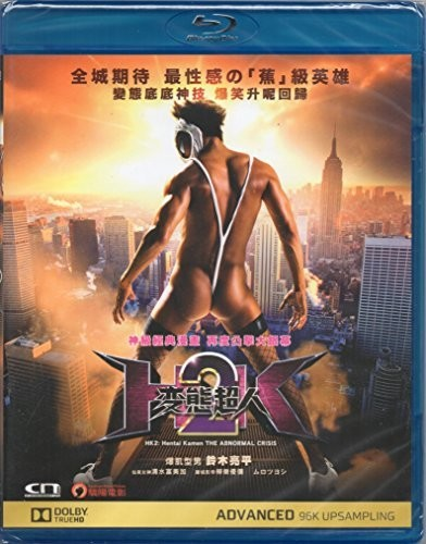 Hental Kamen 2: The Abnormal Crisis (2016) [Import]