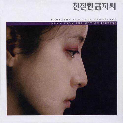 Cho Young-Wuk -  Sympathy For Lady Vengeance - Original Motion Picture Soundtrack: (Vengeance Trilogy Part. 3)