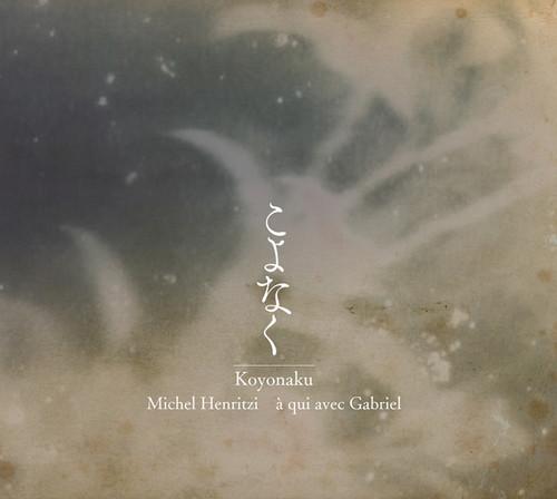 Koyonaku