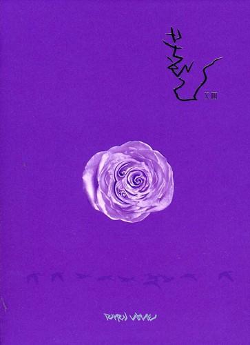 Purple Wave [Import]