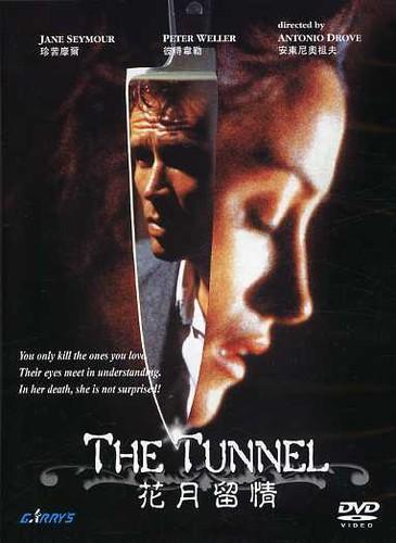 Tunnel (1987) [Import]