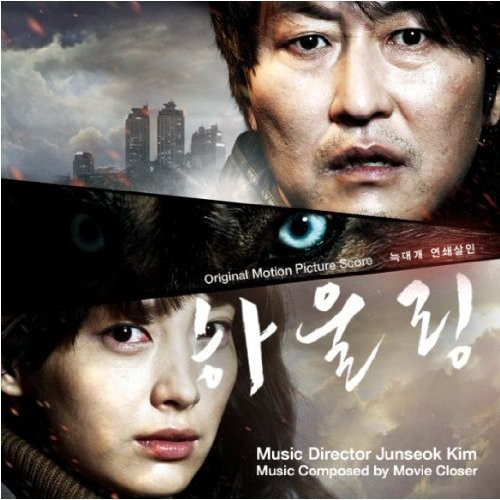 Howling /  O.S.T. [Import]