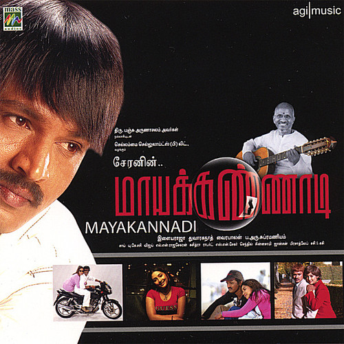 Mayakannadi
