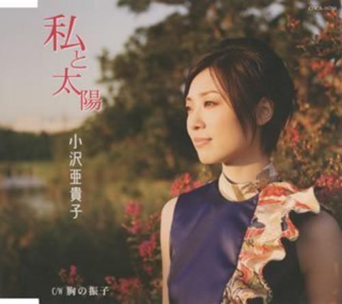 Watashi to Taiyo [Import]