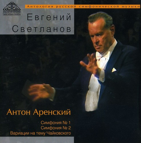 Svetlanov Conducts Arensky's Symphonies 1 & 2